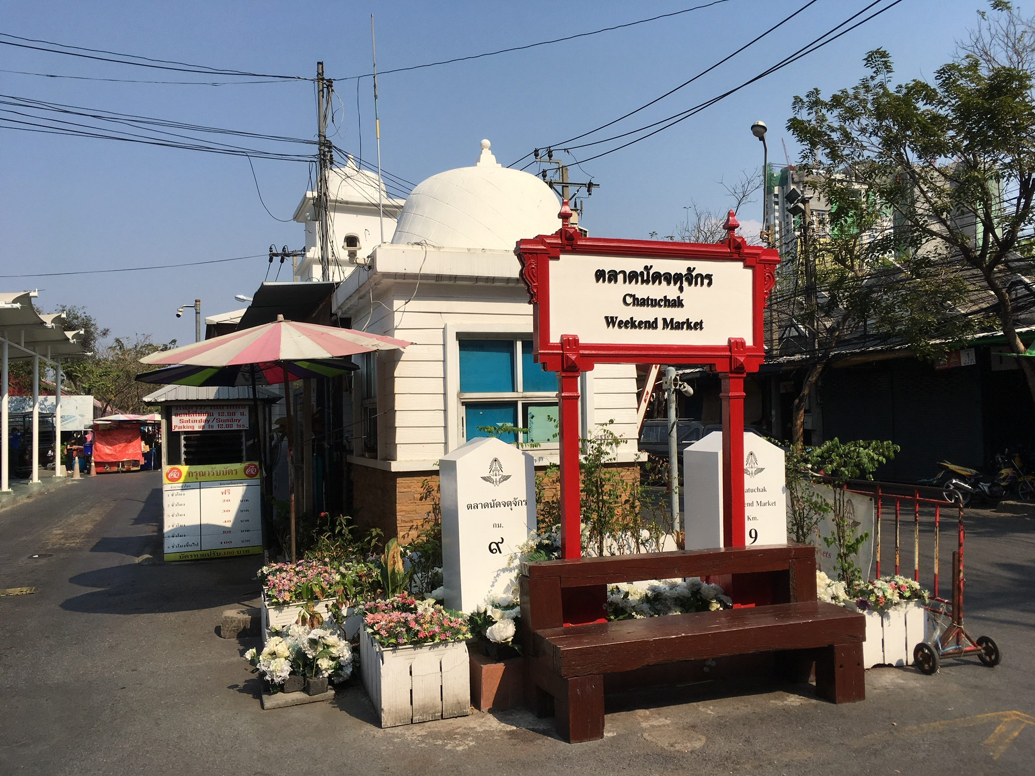 Chatuchak Bangkok Salakanan Thai Restaurant Offenburg